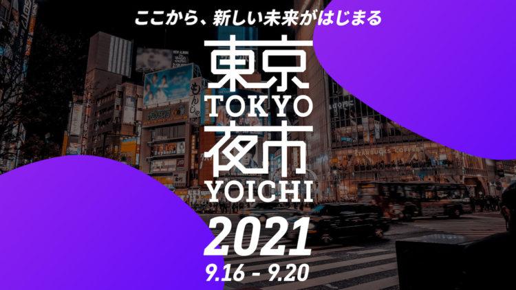 『東京夜市』プロデューサー | 渋谷カルチャーの明日